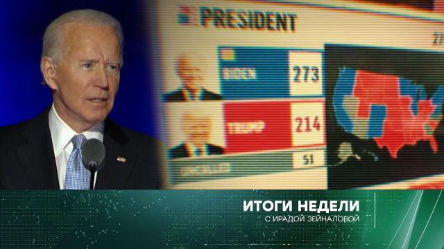 Итоги недели с Ирадой Зейналовой 08.11.2020