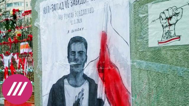 Телеканал Дождь 14.11.2020. Его смерть на совести сотрудников МВД: в Беларуси прошли акции памяти убитого Романа Бондаренко