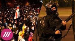 Дождь. Беларусь протестует после убийства оппозиционера. Силовики опровергают свою причастность от 13.11.2020