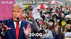 Дождь. Уголовные дела на протестующих в Беларуси. Выборы в США. Убийство «колбасного короля» Маругова от 02.11.2020