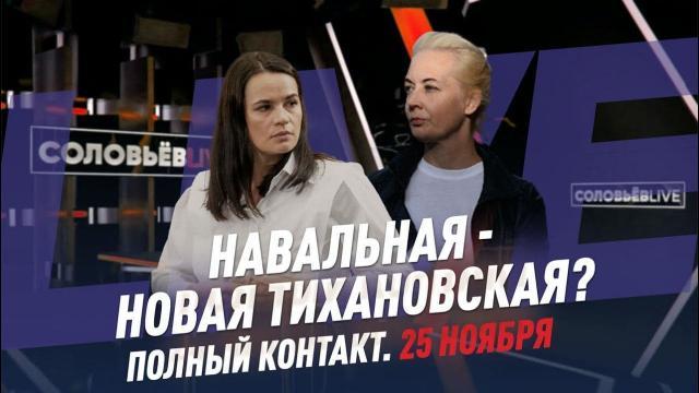 Полный контакт с Владимиром Соловьевым 25.11.2020. Юлия Навальная - по сценарию Тихановской