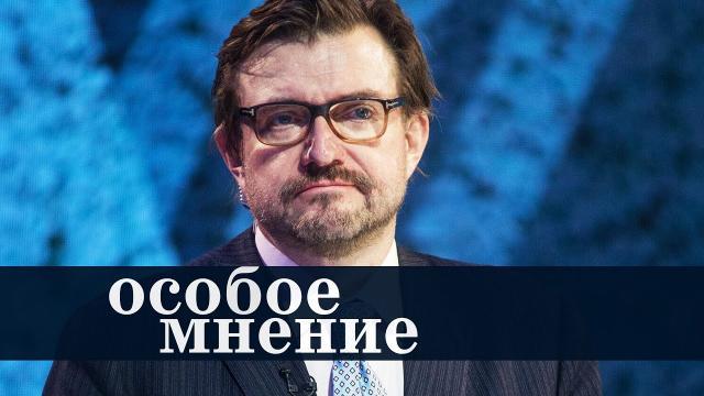 Особое мнение 25.11.2020. Евгений Киселев