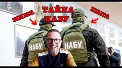 Анатолий Шарий. Как западные партнеры контролируют НАБУ от 10.11.2020