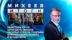 Итоги недели с Сергеем Михеевым. Намотаем их на шпиндель: Михеев раскрыл способ подрыва боеспособности НАТО и Бундесвера от 06.11.2020