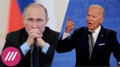 Байден - человек холодной войны. Как изменятся отношения России и США