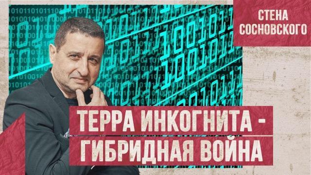 Соловьёв LIVE 23.11.2020. Терра инкогнита - гибридная война. Стена Сосновского