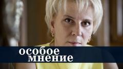 Особое мнение. Елена Лукьянова 18.11.2020