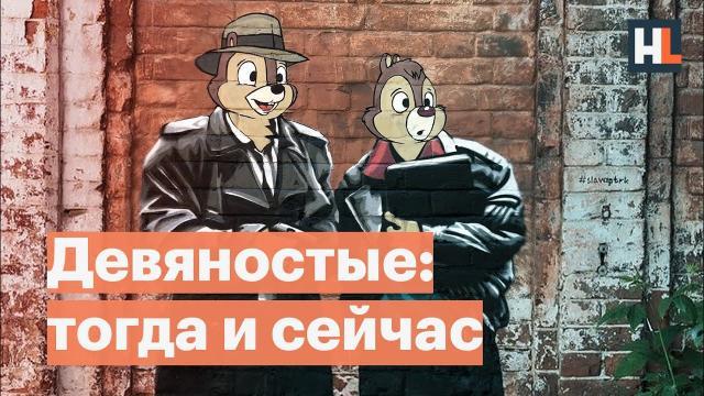 Алексей Навальный LIVE 18.11.2020. Что страшнее: лихие 90-е или путинская стабильность