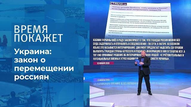 Видео 12.11.2020. Время покажет. Украинский закон о перемещении россиян