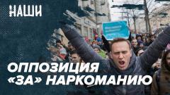 Оппозиция «за» наркоманию. Космодемьянская как фон для фотосессий. Наши с Борисом Якеменко