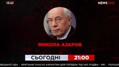 Эпицентр украинской политики. Николай Азаров от 23.11.2020