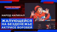 Народ напихал жалующейся на безденежье актрисе Воробей