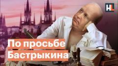 Навальный LIVE. Бастрыкин - самый скандальный силовик от 25.11.2020