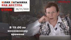 Код доступа с Юлией Латыниной 28.11.2020
