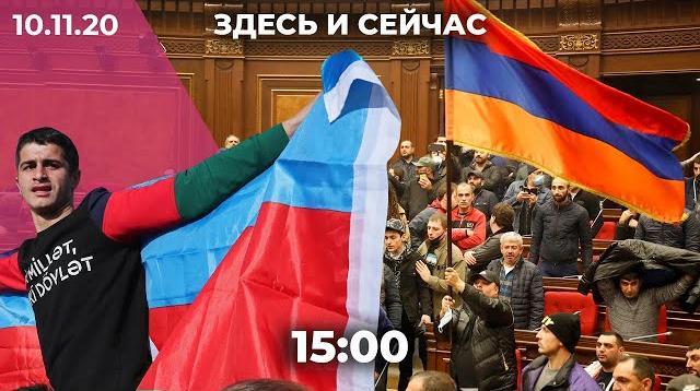 Телеканал Дождь 10.11.2020. Конец войны в Карабахе: роль России, протесты в Армении, торжество в Азербайджане