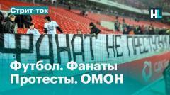 Навальный LIVE. Футбольные болельщики о протестах, пенсиях, политике от 03.11.2020