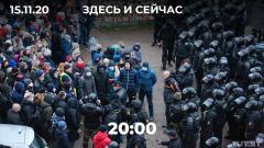 Дождь. Разгон марша «Я выхожу» в Беларуси. Карабах после перемирия. Второй тур выборов в Молдове от 15.11.2020