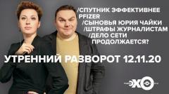 Утренний разворот. Саша и Таня. Живой гвоздь - Павел Латушко 12.11.2020