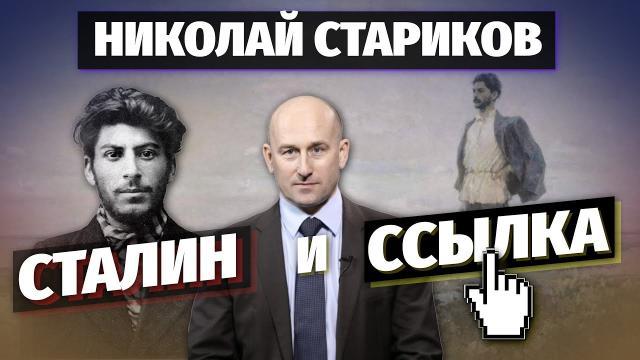 Николай Стариков 15.11.2020. Сталин и ссылка