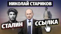 Сталин и ссылка