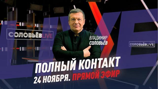 Полный контакт с Владимиром Соловьевым 24.11.2020