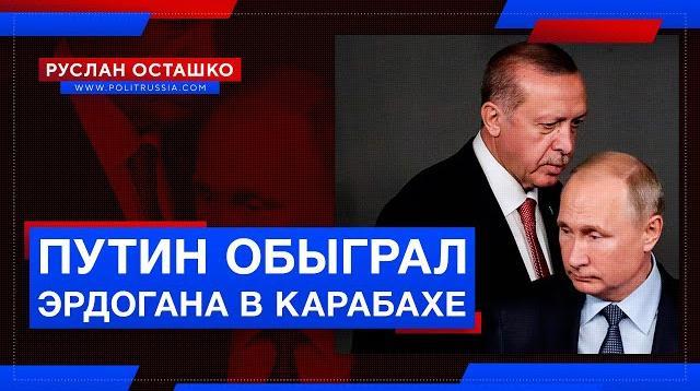 Политическая Россия 10.11.2020. Путин обыграл Эрдогана в Карабахе