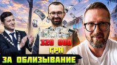 Секретная зарплата Сергея Лещенко