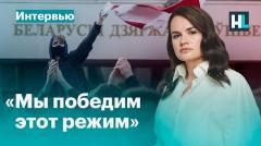 Навальный LIVE. Светлана Тихановская и студенты Беларуси о забастовке от 01.11.2020