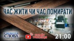 Свобода слова Савика Шустера. Время жить или умирать от 13.11.2020