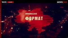 Украинский формат 11.11.2020