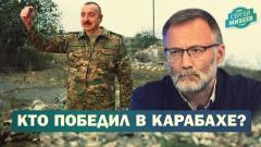 PolitRussia. Кто победил в Карабахе от 18.11.2020