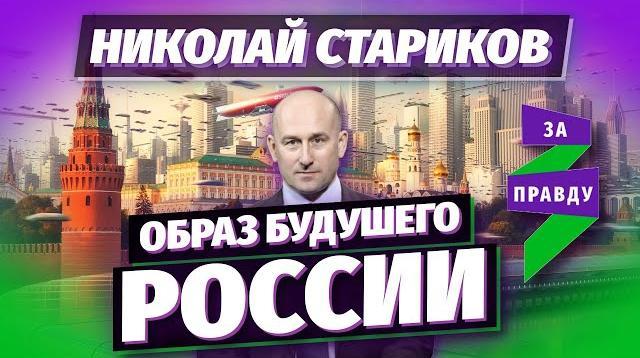 Николай Стариков 02.11.2020. Образ будущего России и партия «За Правду»