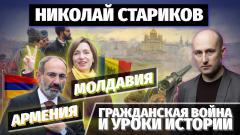 Николай Стариков. Армения, Молдавия, гражданская война и уроки истории от 18.11.2020