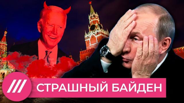 Телеканал Дождь 21.11.2020. Страшный Байден. Зачем Кремлю новые законы, а Путину – неприкосновенность после отставки