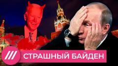 Дождь. Страшный Байден. Зачем Кремлю новые законы, а Путину – неприкосновенность после отставки от 21.11.2020