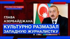 PolitRussia. Глава Азербайджана культурно размазал западную журналистку от 21.11.2020