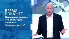 """Время покажет. """"Красная черта"""" Белоруссии от 02.11.2020"""