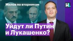 Навальный LIVE. Уйдут ли Путин и Лукашенко от 17.11.2020