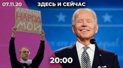 Дождь. Победа Байдена на выборах президента США. Протест медиков в Беларуси от 07.11.2020