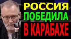Железная логика. В Карабахе победила Россия - Пашиняну надо уходить в отставку! Американцы не могут получить вакцину от 10.11.2020