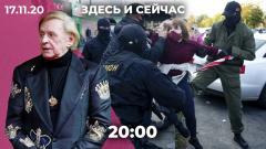 Умер Роман Виктюк, Госдума готовится обнулять Путина, Лукашенко требует навести порядок в Минске