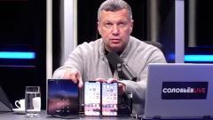 Соловьёв LIVE. Развод для лохов! Мир дикой чуши и обмана! Соловьев об Apple и новом Iphone 12 от 17.11.2020