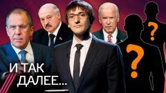 Дождь. Путин шлет Лукашенко привет, не делает прививку и готовится к приходу новой команды Байдена от 27.11.2020