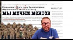 Почти миллион долларов в год на то, чтобы мочить киевлян