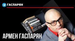 Армен Гаспарян. Урок Пашиняна любителям Тихановской. Огород Саакашвили и помехи Санду от 10.11.2020