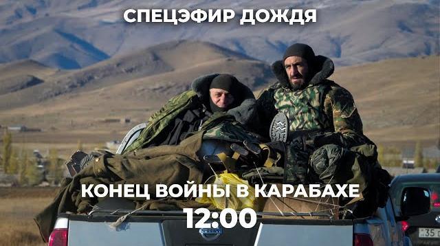 Телеканал Дождь 10.11.2020. Конец войны в Карабахе: протесты в Ереване, праздник в Баку, российские миротворцы