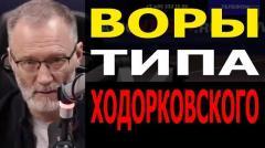 Железная логика. Воры, типа Ельцина, Гайдара и Ходорковского, распилили экономику страны от 27.11.2020