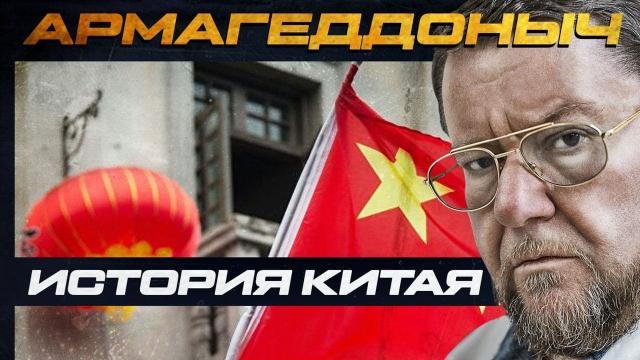 Соловьёв LIVE 19.11.2020. Китай - от эпохи Тан до нового проекта «Великого шелкового пути». АРМАГЕДДОНЫЧ