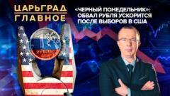 Царьград. Главное. «Черный понедельник»: обвал рубля ускорится после выборов в США от 02.11.2020
