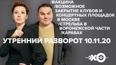 Утренний разворот. Саша и Таня. Живой гвоздь - Илья Яшин от 10.11.2020